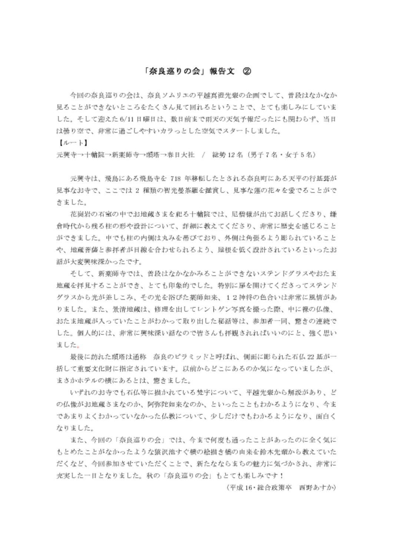 奈良巡り(西野版)新のサムネイル