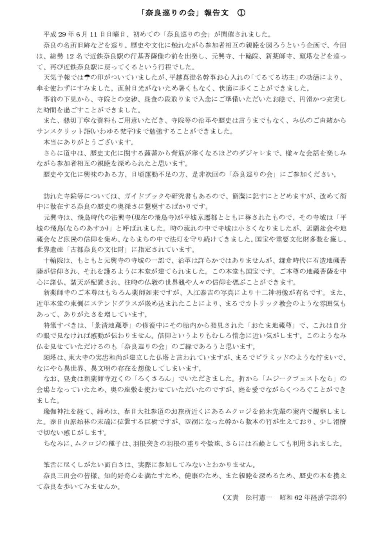 奈良巡りの会(松村さん)のサムネイル