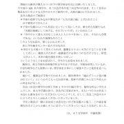 慶應義塾大学指定寄付奨学金授与証交付式29.9.15のサムネイル