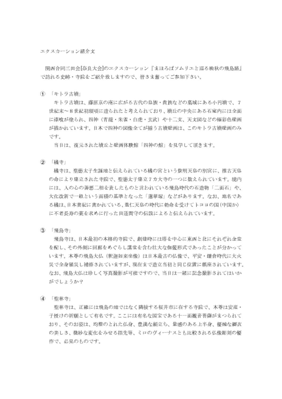 エクスカーション紹介文のサムネイル