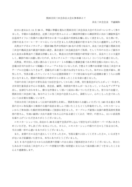 関西合同三田会奈良大会を無事に終えてのサムネイル