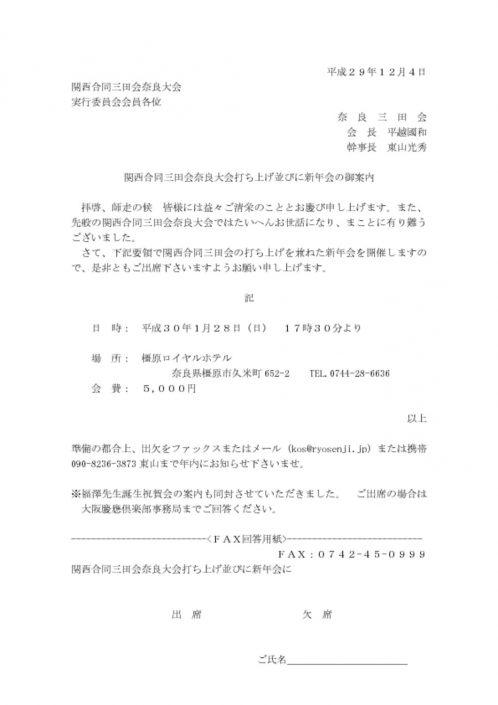奈良三田会新年会2018案内のサムネイル
