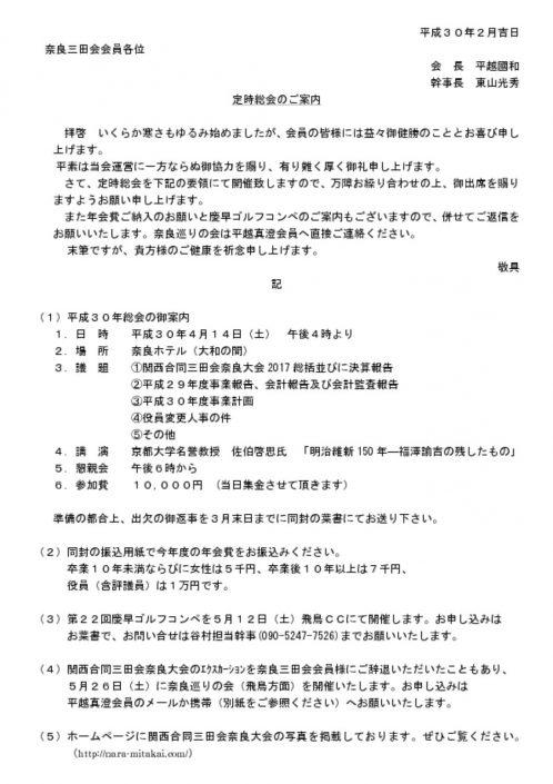 平成30年4月三田会総会案内のサムネイル