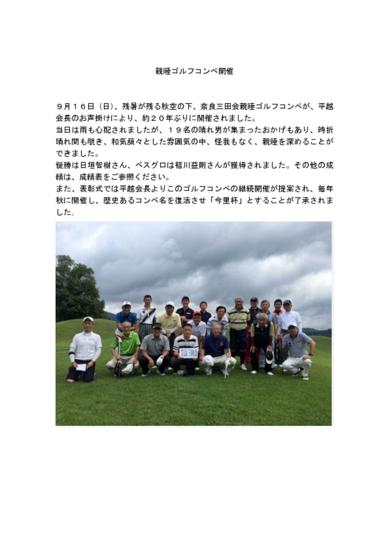 30-9-16 親睦ゴルフコンペ開催報告のサムネイル