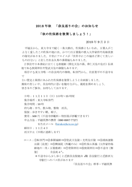 奈良巡り 2018.11秋の佐保路のサムネイル
