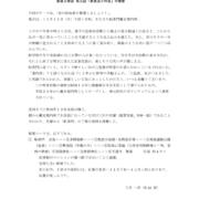 平成30年11月16日巡りの会報告最新版のサムネイル