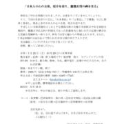 第4回奈良巡りのお知らせのサムネイル