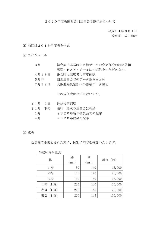 2020年度版関西合同三田会名簿作成について(会員)のサムネイル