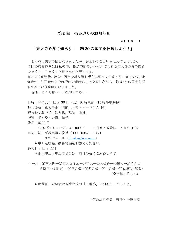 第5回奈良巡りのお知らせ2019秋のサムネイル
