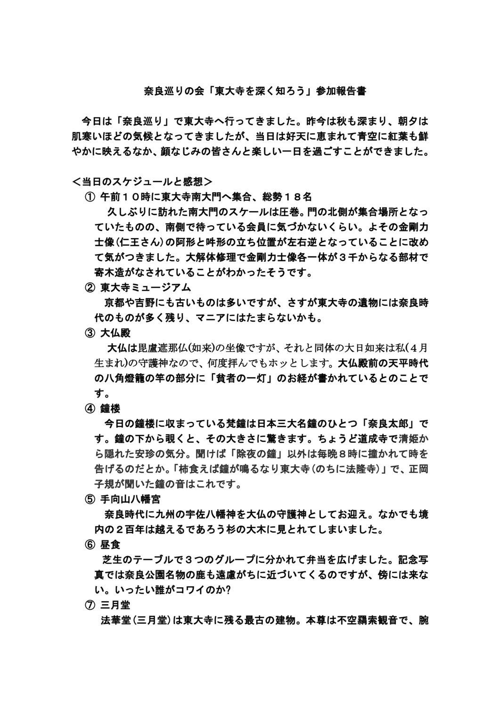 令和元年11月30日奈良巡り「東大寺を深く知ろう」のサムネイル