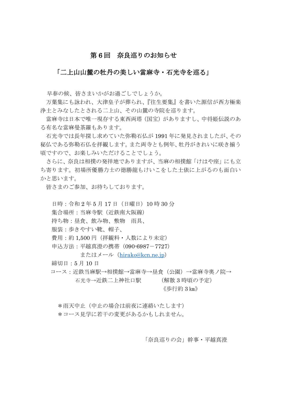 第6回奈良巡りのお知らせ(2020年5月17日)のサムネイル