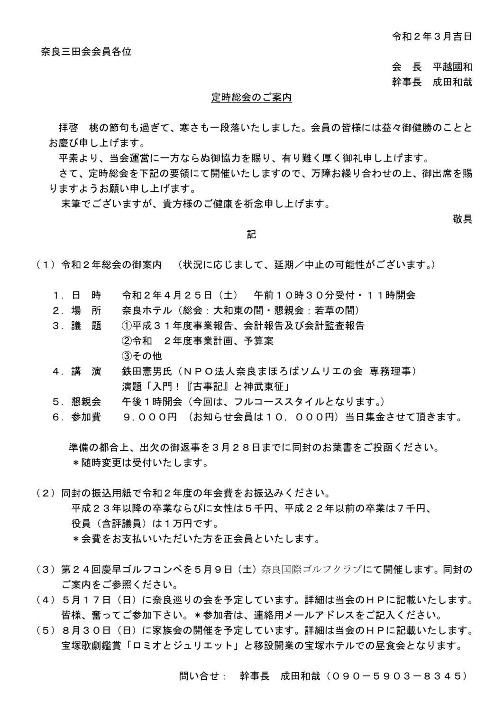 令和2年4月三田会総会案内のサムネイル