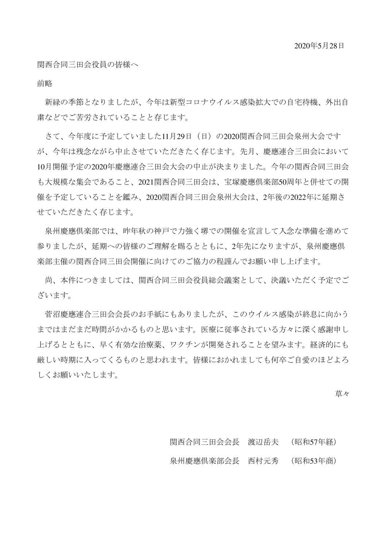 2020関西合同三田会役員様へのサムネイル