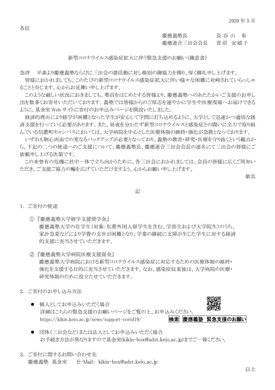 連合三田会への緊急支援資金協力お願いのサムネイル